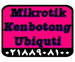 فروش میکروتیک،ubnt،kenbotong،کنبوتونگ و یوبی کیو تی