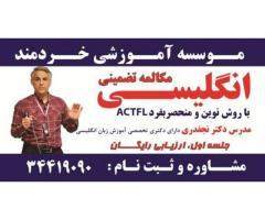 آموزش مکالمه زبان انگلیسی با روش نوین ACTFL