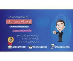 فروشگاه پست ایران