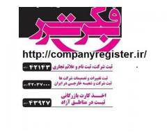 طرح صنعتی و حقوق داخلی ایران