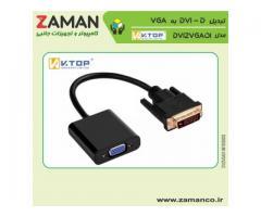 تبدیل DVI - D به VGA اکتیو