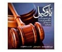وکیل پایه یک دادگستری قم و تهران