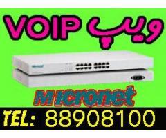 فروش ويپ و انتقال صوت و تلفن