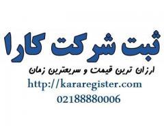 ممنوعیت ثبت شرکت های خارجی