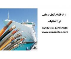 آلما شبکه ارائه دهنده انواع کابل دریایی    66932635
