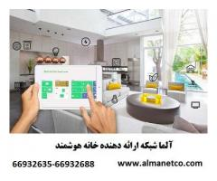 آلما شبکه ارائه دهنده خانه هوشمند    66932635