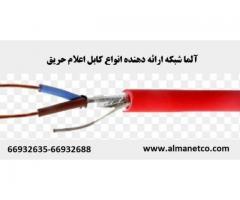 آلما شبکه ارائه دهنده انواع کابل اعلام حریق    66932635