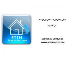معرفی راهکارهای FTTH در شهر هوشمند