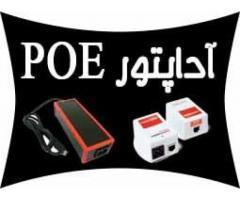 فروش آداپتور سوئچينگ،ترانسی وعرضه کننده POE شبکه