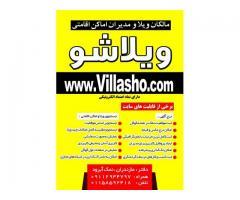 ویلاشو قدرتمندترین سایت اجاره ویلا در ایران