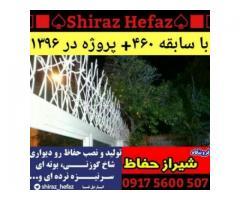 نصب انواع حفاظ رو دیواری در شیراز