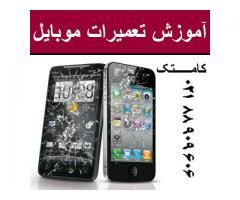آموزش خصوصی تعمیر موبایل