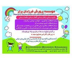 موسسه استعدادیابی کودکان غرب تهران