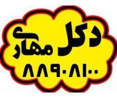 نصب و اجراي دكل هاي مخابراتي