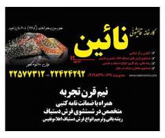 قالیشویی نائین در تهرانپارس