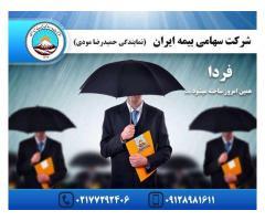 نمایندگی بیمه ایران شرق تهران