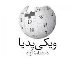 ویکی پدیا نویسی خود را به ما بسپارید!