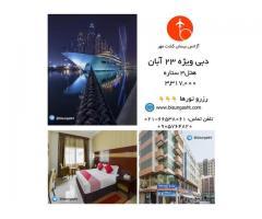 تور خارجی دبی ، استانبول ، باکو و تفلیس