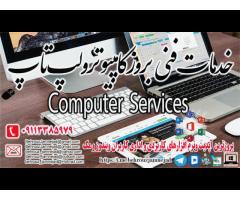 خدمات فنی بروز کامپیوتر در رشت