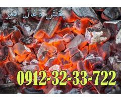 فروش و پخش زغال کبابی