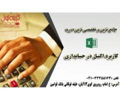 آموزش اکسل ویژه حسابداری در تبریز