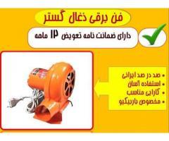 فن برقی