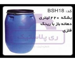 بشکه پلاستیکی 220 لیتری دهانه باز با درب پیچی