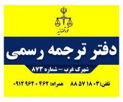 دارالترجمه در شهرک گلستان,دفترترجمه در شهرک گلستان