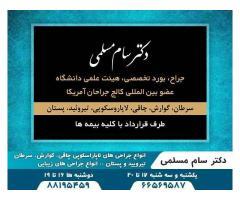 فوق تخصص گوارش خوب در تهران