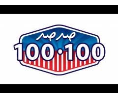 عرضه و فروش فراورده های یخی(یخمک) و پاپ کرن با نام تجاری 100100