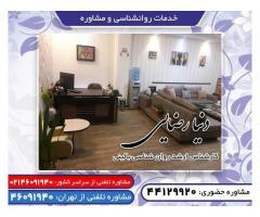 مرکز مشاوره در بلوار فردوس