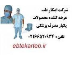 شرکت ابتکار طب عرضه کننده محصولات یکبار مصرف پزشکی
