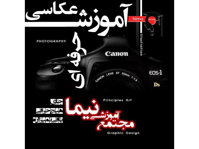 آموزش عکاسی حرفه ای در شیراز شیراز   ثبت آگهی رایگان درج آگهی ...آموزش عکاسی حرفه ای در شیراز