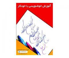 آموزش خوشنویسی با خودکار در آموزشگاه گزینه اول تبریز
